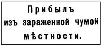 Рис. 33.10. Штемпель о проведенном осмотре на пропускном пункте